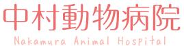 中村動物病院